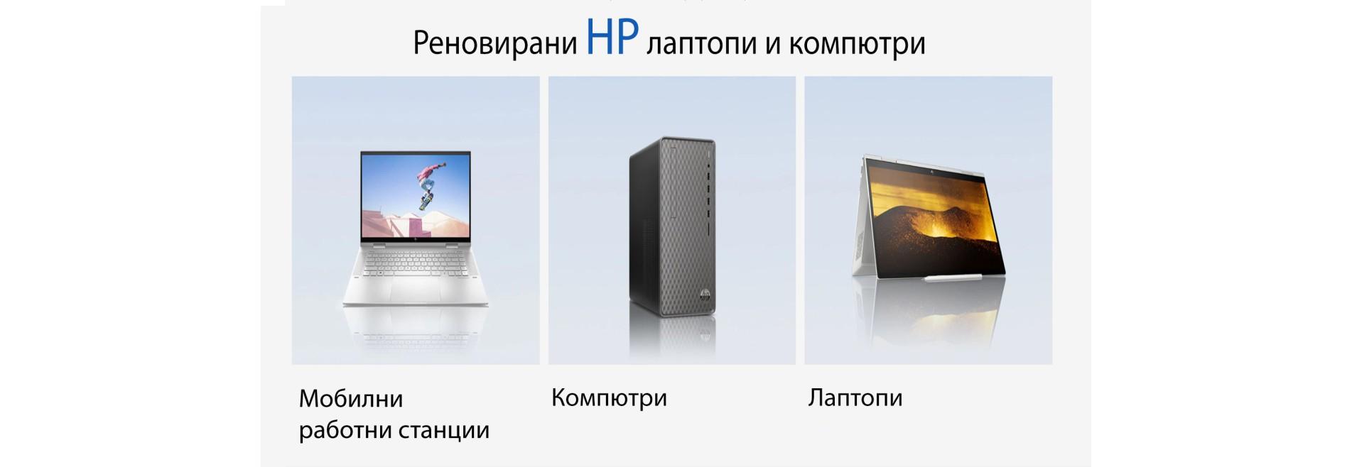 Компютри HP втора ръка